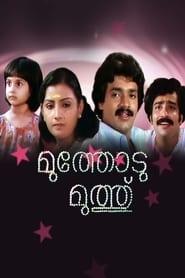 image for movie Muthodu Muthu (1984)