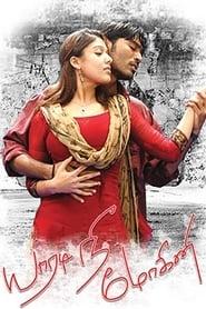 image for movie Yaaradi Nee Mohini (2008)