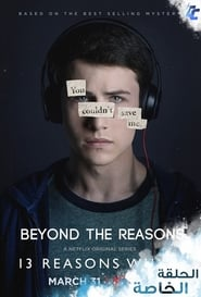 Image for movie 13 Reasons Why: Beyond the Reasons (2017)
