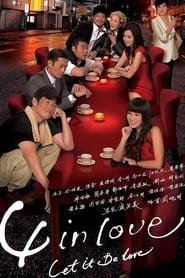 4 in Love (2012)