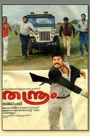 Thanthram (1988)