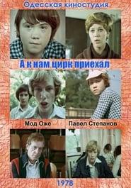 A k nam tsirk priekhal (1978)