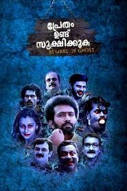 Pretham Undu Sookshikkuka Poster