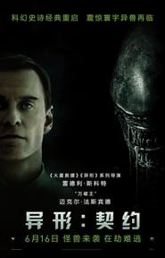 Streaming Movie Alien: Covenant (2017) Online