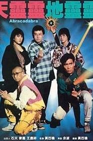 Image for movie Abracadabra (1986)
