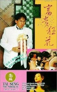 image for movie Lamb Killer (1993)