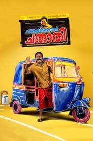 Chalakkudikkaran Changathi Poster