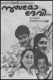 image for movie Sukhamo Devi (1986)