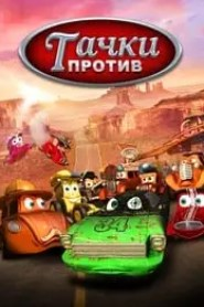 Funny Little Cars (2020)