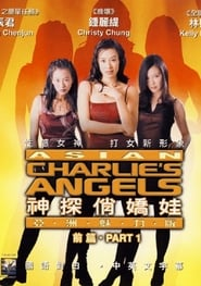 Asian Charlie's Angels (1970)