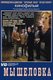 Mousetrap (1990)