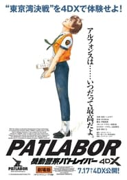 Patlabor streaming vf