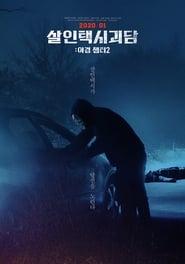 Death Cab (2020)