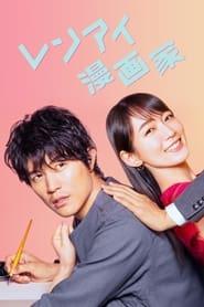The Romance Manga Artist (2021)