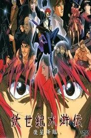 Suikoden Demon Century (1993)