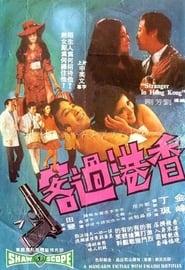 image for movie Stranger in Hong Kong (1972)