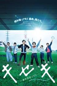Kiseki: Sobito of That Day Poster