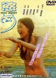 image for movie Iron Sister (1996)