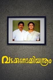 image for movie Vadakkunokki Yantram (1989)
