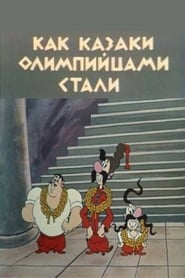 How Cossaks became Olimpians (1978)