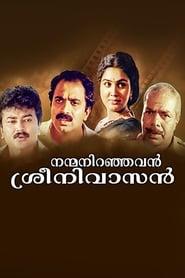 image for movie Nanma Niranjavan Sreenivasan (1990)