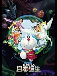 Doraemon the Movie: Nobita and the Birth of Japan streaming vf