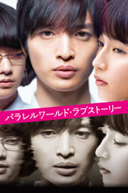 Parallel World Love Story streaming vf
