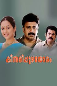 image for movie Kinnaripuzhayoram (1994)