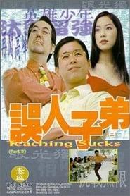 image for movie Teaching Sucks (1997)