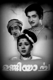 Unniyarcha (1961)