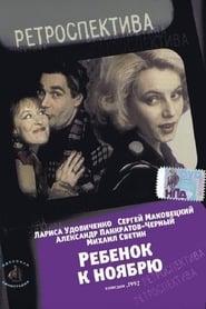 Ребёнок к ноябрю (1992)