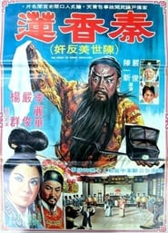 image for movie The Story of Qin Xiang-Lian (1964)