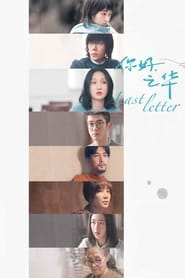 Last Letter Poster