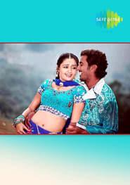 image for movie Nee Venunda Chellam (2006)