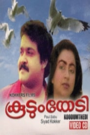 image for movie Koodum Thedi (1985)