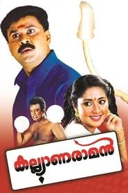 image for movie Kalyanaraman (2002)