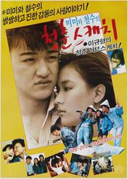 Springtime of Mimi and Cheol-su (1987)