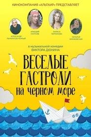 Веселые гастроли на Черном море (2020)