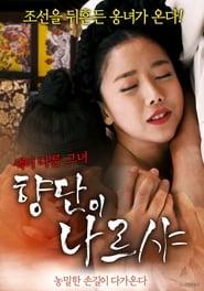image for movie Hyangdan - Director's Cut (2018)