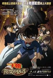 Détective Conan 12 - La Mélodie de la peur Poster