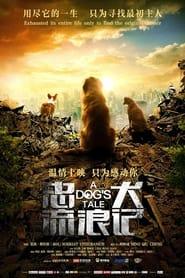 A Dog's Tale (2021)