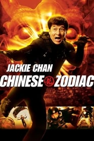 image for movie Chinese Zodiac (2012)
