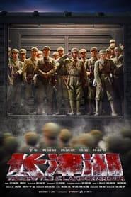 The Battle at Lake Changjin (2021)