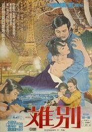 Farewell (1973)