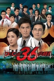 The Hippocratic Crush II (2013)