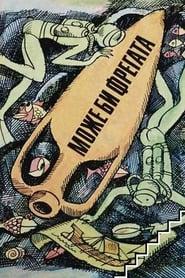Maybe a Frigate (1980)