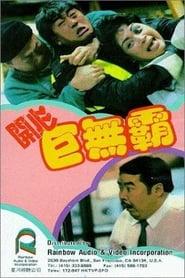 Mr. Sunshine (1989)