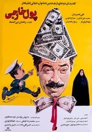 Foreign Currency (1989)