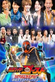 Kamen Rider Ghost: Final Stage (2017)