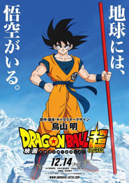 Dragon Ball Super Movie (2018)